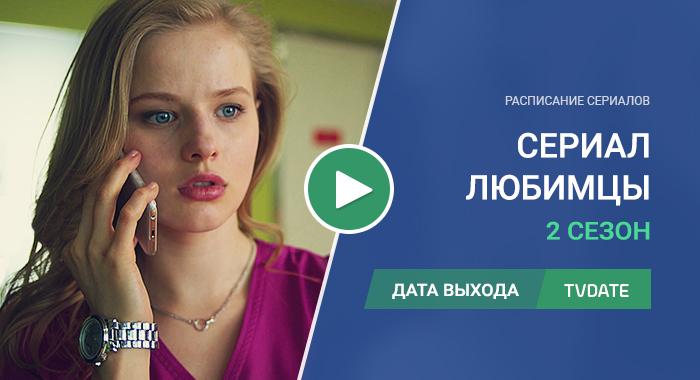 Видео про 2 сезон сериала Любимцы