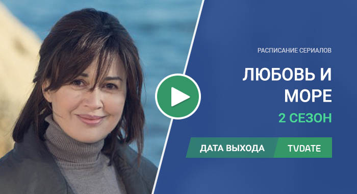 Видео про 2 сезон сериала Любовь и море