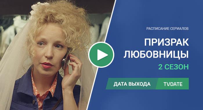 Видео про 2 сезон сериала Любовницы