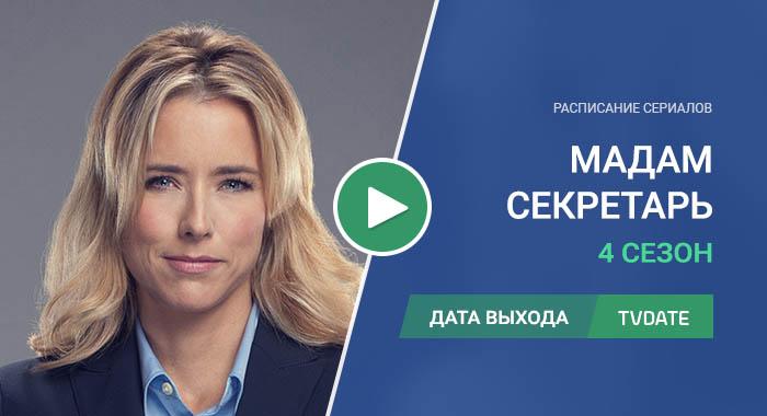 Видео про 4 сезон сериала Государственный секретарь