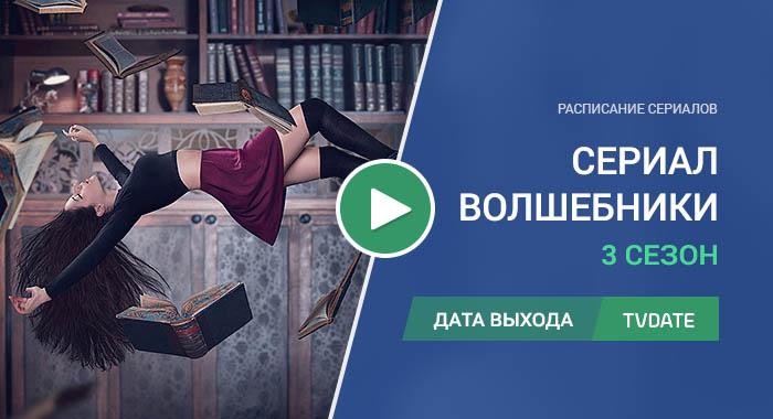 Видео про 3 сезон сериала Волшебники