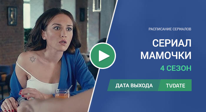 Видео про 4 сезон сериала Мамочки