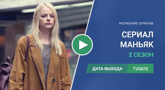 Видео про 2 сезон сериала Маньяк