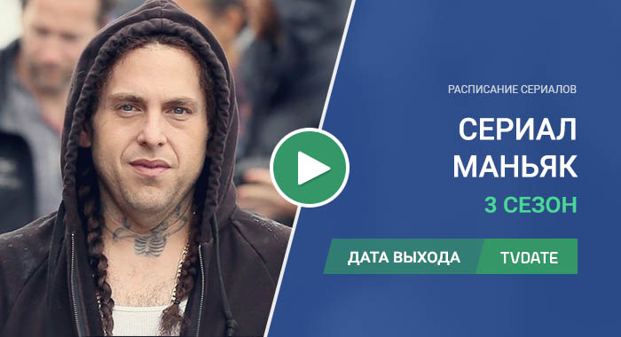Видео про 3 сезон сериала Маньяк