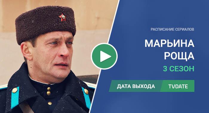 Видео про 3 сезон сериала Марьина роща