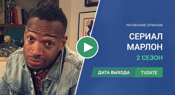 Видео про 2 сезон сериала Марлон