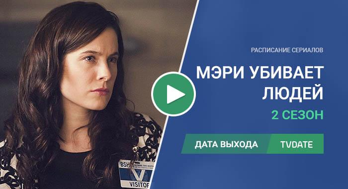 Видео про 2 сезон сериала Мэри убивает людей