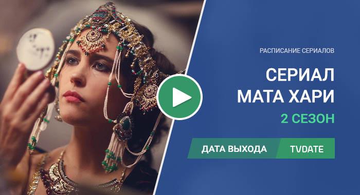 Видео про 2 сезон сериала Мата Хари