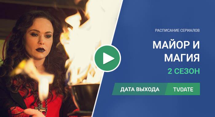 Видео про 2 сезон сериала Майор и Магия