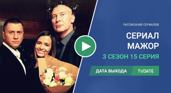Мажор 3 сезон 15 серия