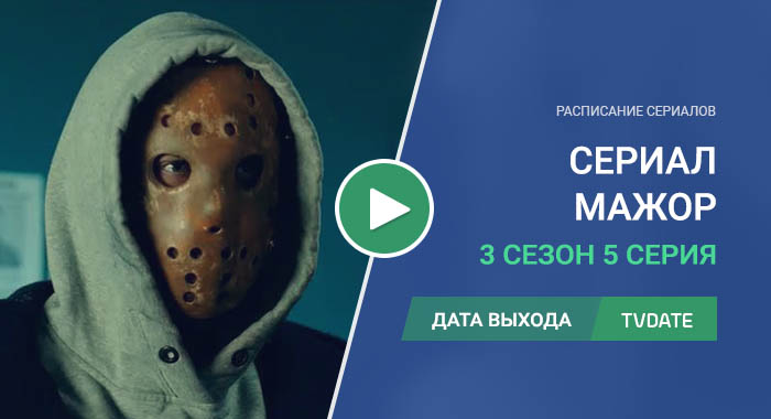 Мажор 3 сезон 5 серия