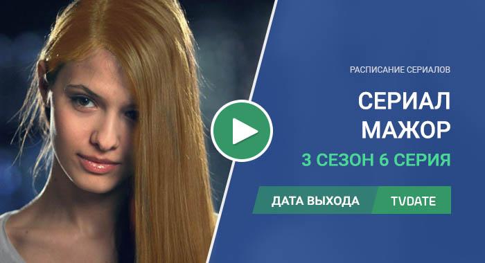 Мажор 3 сезон 6 серия