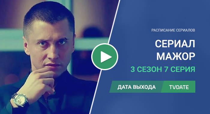 Мажор 3 сезон 7 серия