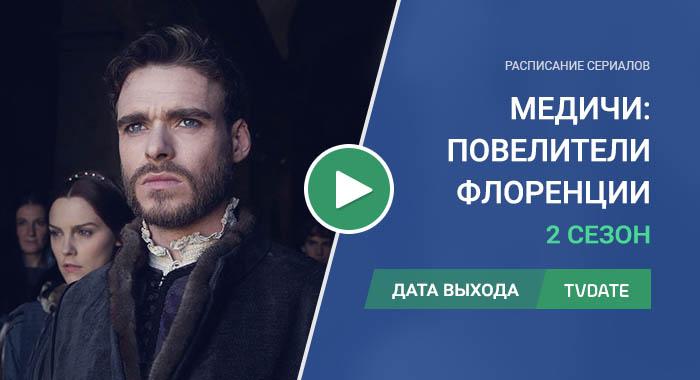 Видео про 2 сезон сериала Медичи: Повелители Флоренции