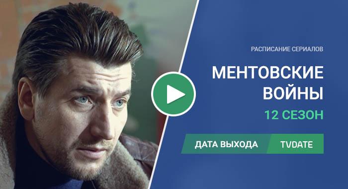 Видео про 12 сезон сериала Ментовские войны