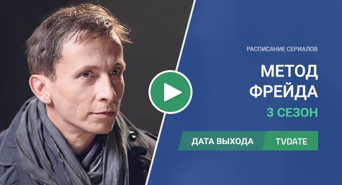 Видео про 3 сезон сериала Метод Фрейда