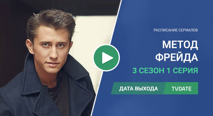Метод Фрейда 3 сезон 1 серия