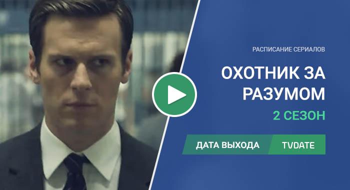 Видео про 2 сезон сериала Охотник за разумом