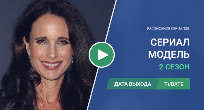 Видео про 2 сезон сериала Модель