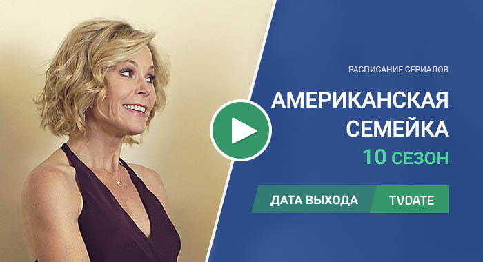 Видео про 10 сезон сериала Американская семейка
