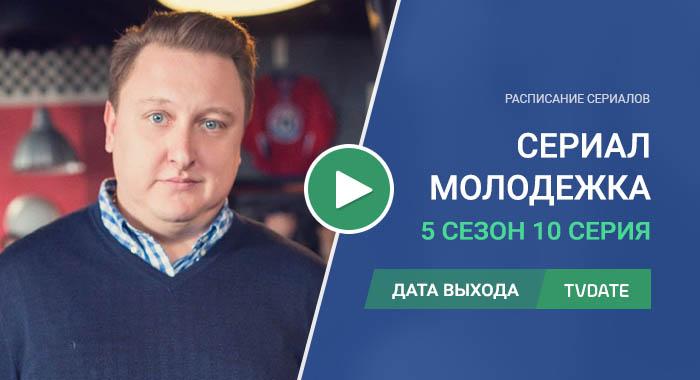 Молодежка 5 сезон 10 серия