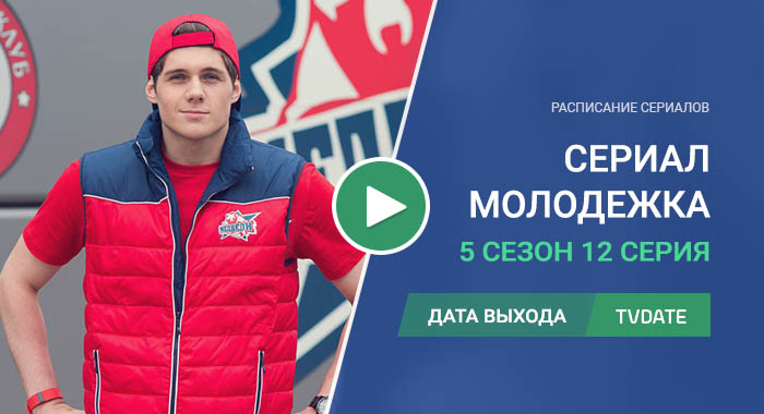 Молодежка 5 сезон 12 серия
