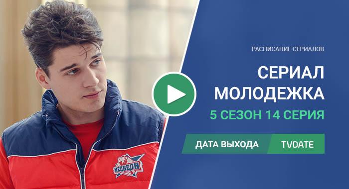 Молодежка 5 сезон 14 серия