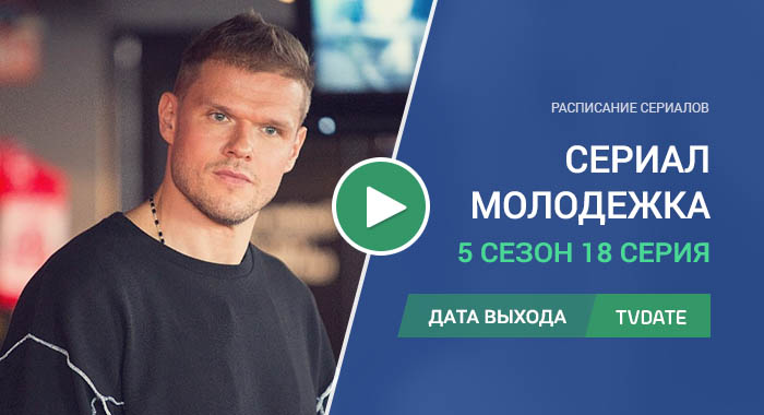 Молодежка 5 сезон 18 серия