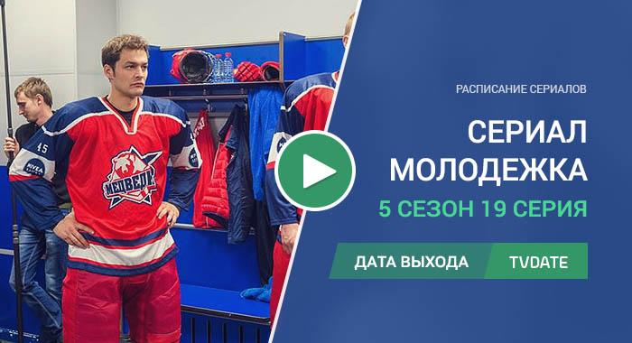 Молодежка 5 сезон 19 серия