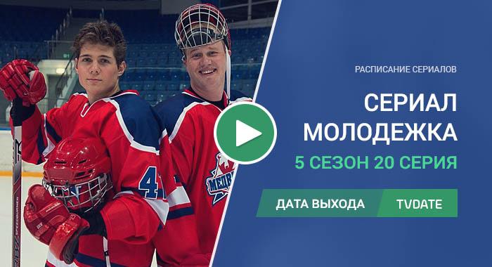 Молодежка 5 сезон 20 серия