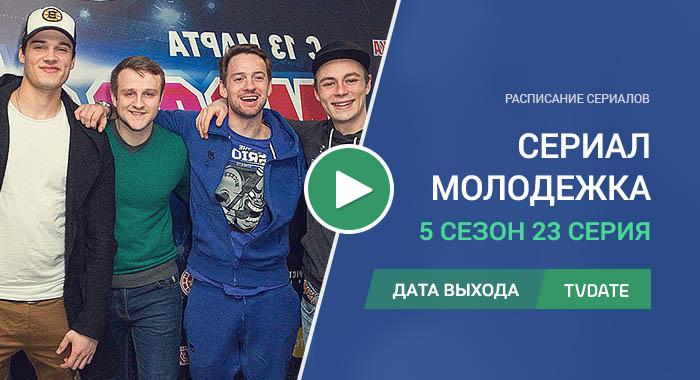 Молодежка 5 сезон 23 серия
