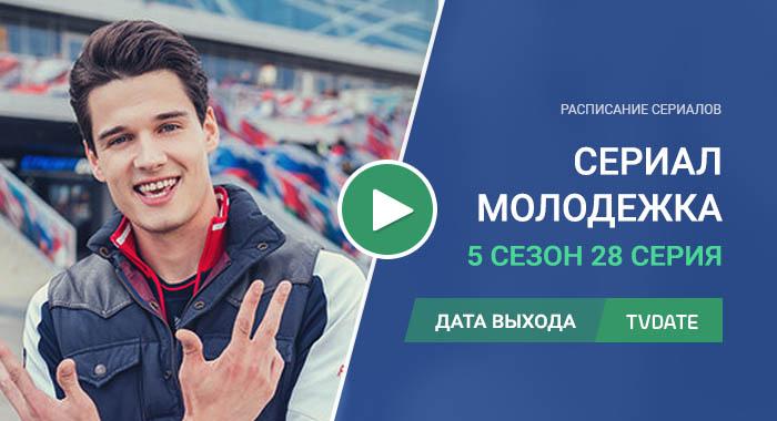Молодежка 5 сезон 28 серия
