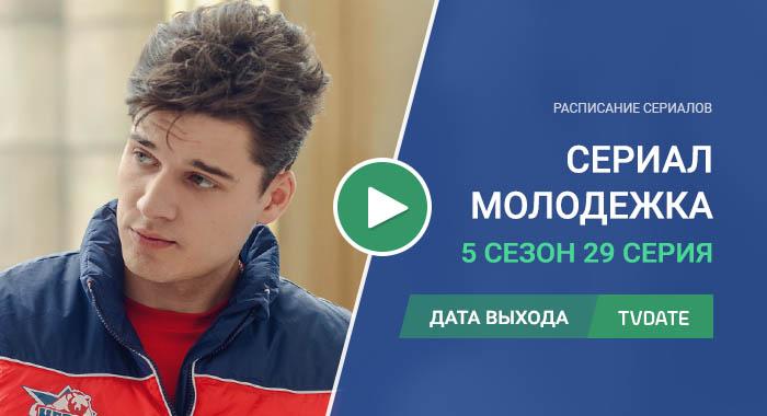 Молодежка 5 сезон 29 серия