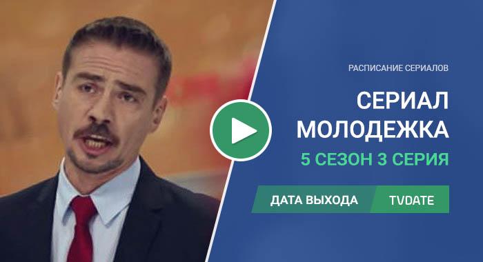 Молодежка 5 сезон 3 серия