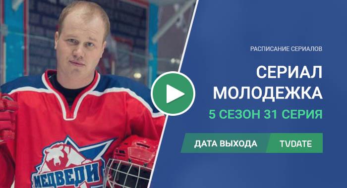 Молодежка 5 сезон 31 серия