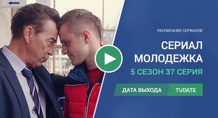 Молодежка 5 сезон 37 серия