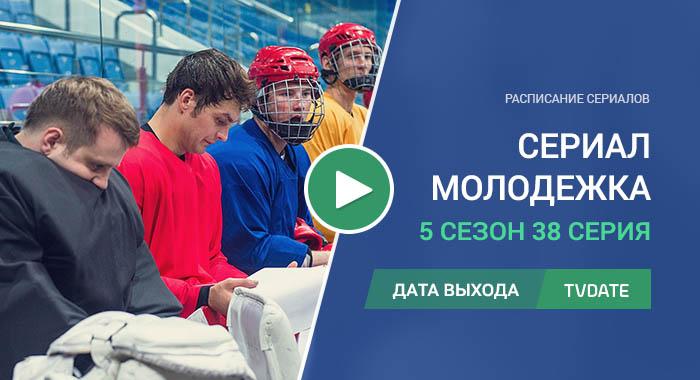 Молодежка 5 сезон 38 серия