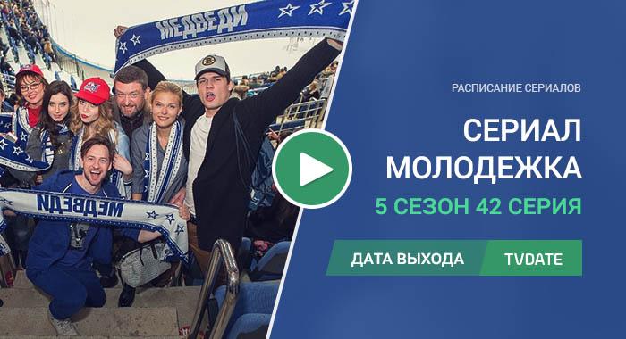 Молодежка 5 сезон 42 серия