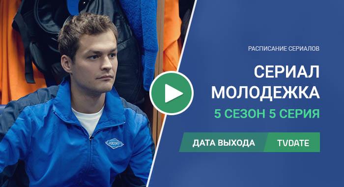 Молодежка 5 сезон 5 серия