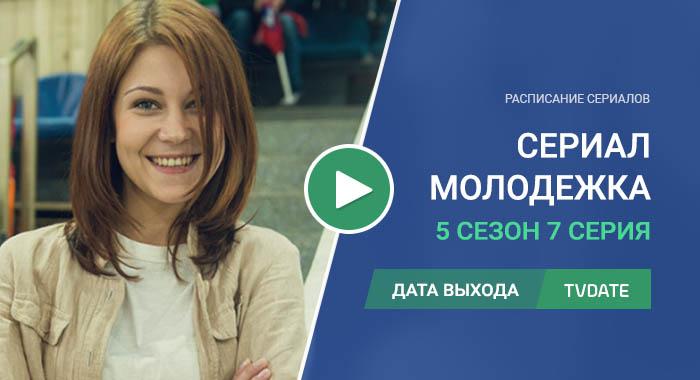 Молодежка 5 сезон 7 серия