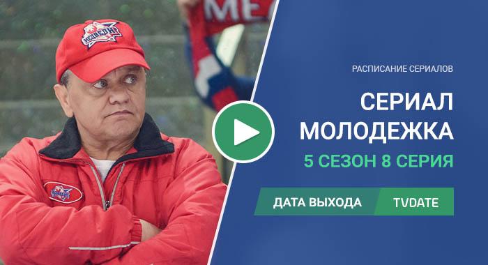 Молодежка 5 сезон 8 серия