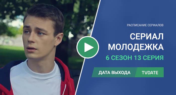 Молодежка 6 сезон 13 серия