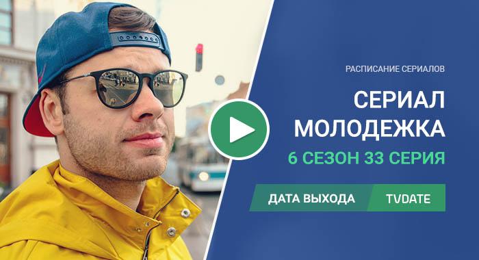 Молодежка 6 сезон 33 серия