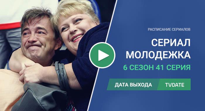 Молодежка 6 сезон 41 серия