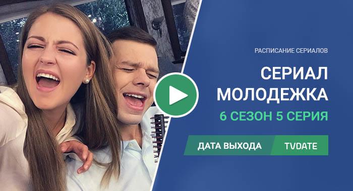 Молодежка 6 сезон 5 серия