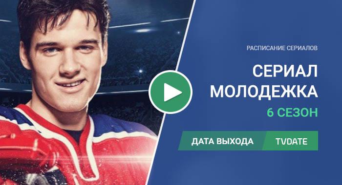 Видео про 6 сезон сериала Молодежка