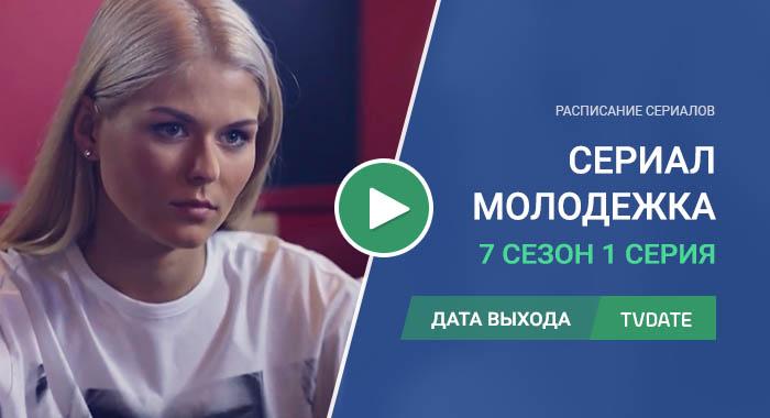 Молодежка 7 сезон 1 серия