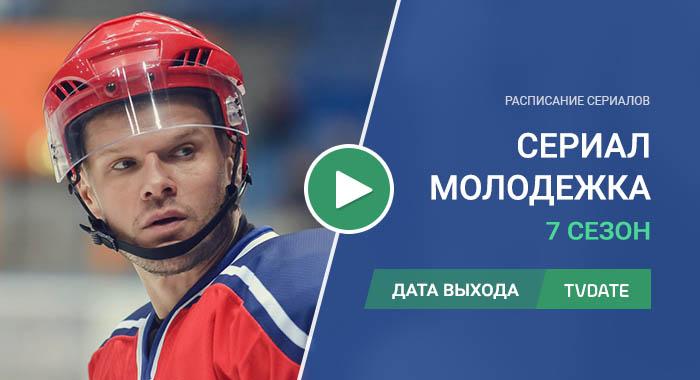 Видео про 7 сезон сериала Молодежка