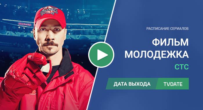 Видео про 1 сезон сериала Молодежка