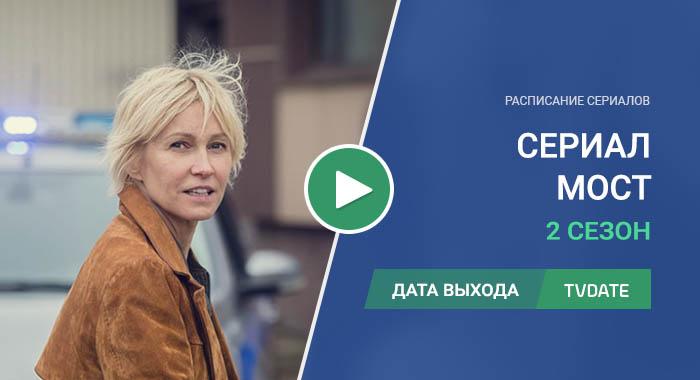 Видео про 2 сезон сериала Мост